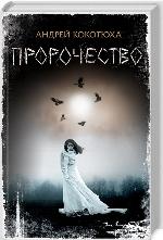 Ирина Николаевна Наниашвили. Пророчество