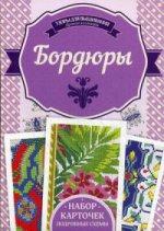 Ирина Николаевна Наниашвили. Бордюры. Узоры для вышивания. Набор карточек. Подробные схемы 150x211