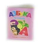 """Азбука по слогам"". Книжка-крошка с замочком (картон хромэрзац 320 г)"