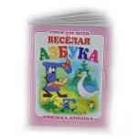 """Веселая азбука"". Книжка-крошка с замочком (картон хромэрзац 320 г)"