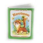 """Котёнок"". Книжка-крошка с замочком (картон хромэрзац 320 г)"