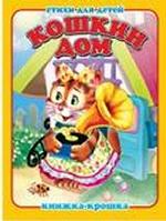 """""""Кошкин дом"""". Книжка-крошка с замочком (картон хромэрзац 320 г)"""