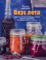 Евгения Дымова. Вкус лета. Невероятные рецепты варенья, солений