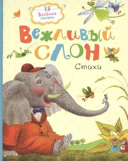 Вежливый слон