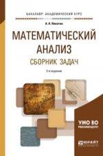 Математический анализ. Сборник задач