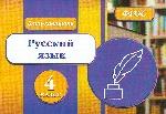 Г. Н. Сычева. Блиц-контроль. Русский язык 4 класс