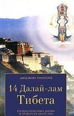 14 Далай-лам Тибета. Краткое описание жизни и правления Далай-Лам