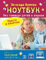 Орлова Зинаида Матвеева. Ноутбук без помощи детей и внуков. Просто и понятно! 150x194