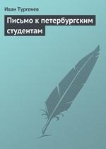 Письмо к петербургским студентам