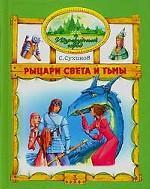 Рыцари Света и Тьмы