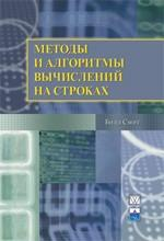 Методы и алгоритмы вычислений на строках: сжатие данных, криптография, распознавание речи, компьютерное зрение, вычислительная геометрия, молекулярная биология