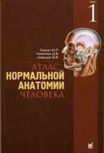 Атлас нормальной анатомии человека в 2-х томах. 2-е издание