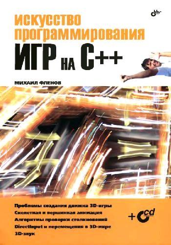 Искусство программирования игр на С++ (+CD)