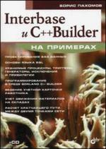 Interbase и C++ Builder на примерах (+CD)