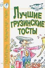 Обложка книги Лучшие грузинские тосты