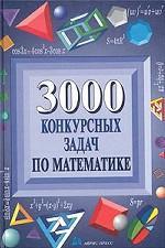 Математика. 3000 конкурсных