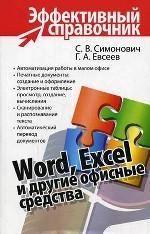 Word, Excel и другие офисные средства