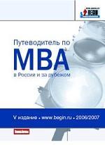 Путеводитель по МВА в России и за рубежом. 5-е издание