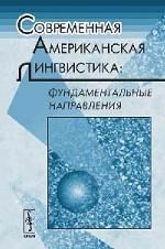 Современная американская лингвистика. Фундаментальные направления. 3-е издание