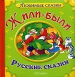 Жили-были. Русские сказки