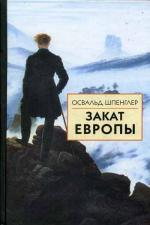 Закат Европы. В 2-х томах. Том 1