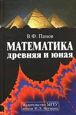 Математика древняя и юная