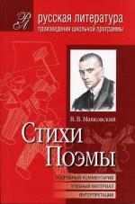 Маяковский В.В. Стихи. Поэмы. Подробный комментарий, учебный материал, интерпретации