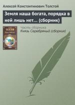 Земля наша богата, порядка в ней лишь нет… (сборник)