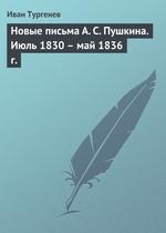 Новые письма А. С. Пушкина. Июль 1830 – май 1836 г