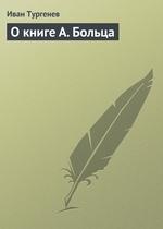О книге А. Больца