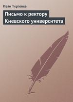Письмо к ректору Киевского университета