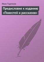 Предисловие к изданию «Повестей и рассказов»