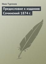 Предисловие к изданию Сочинений 1874 г