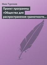 Проект программы «Общества для распространения грамотности и первоначального образования»