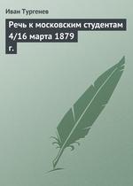 Речь к московским студентам 4/16 марта 1879 г