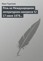 Речь на Международном литературном конгрессе 5/17 июня 1878 г