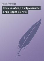 Речь на обеде в «Эрмитаже» 6/18 марта 1879 г