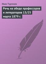Речь на обеде профессоров и литераторов 13/25 марта 1879 г