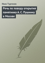 Речь по поводу открытия памятника А. С. Пушкину в Москве