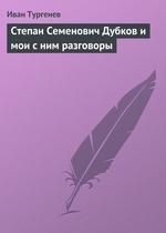 Степан Семенович Дубков и мои с ним разговоры