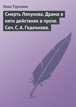 Смерть Ляпунова. Драма в пяти действиях в прозе. Соч. С. А. Гедеонова
