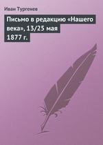 Письмо в редакцию «Нашего века», 13/25 мая 1877 г