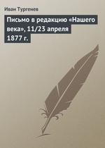 Письмо в редакцию «Нашего века», 11/23 апреля 1877 г