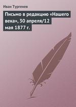 Письмо в редакцию «Нашего века», 30 апреля/12 мая 1877 г