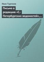 Письмо в редакцию «С.-Петербургских ведомостей», 2/14 мая 1869 г
