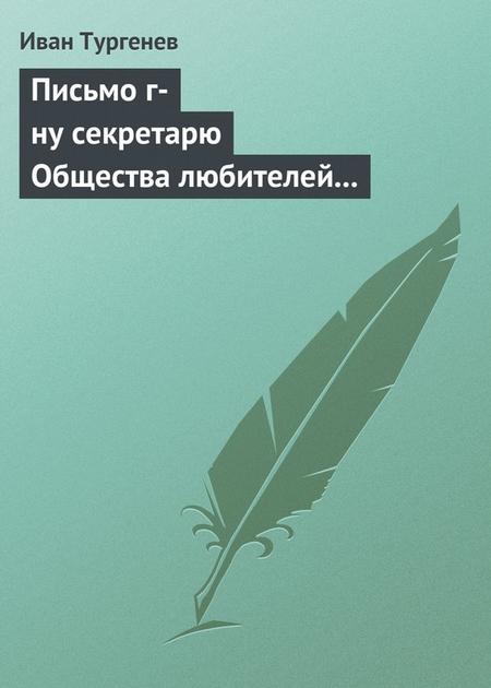 Письмо г-ну секретарю Общества любителей российской словесности, 21 ноября/3 декабря 1875 г
