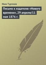 Письмо к издателю «Нового времени», 29 апреля/11 мая 1876 г