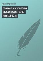 Письмо к издателю «Колокола», 5/17 мая 1862 г
