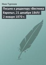 Письмо к редактору «Вестника Европы», 21 декабря 1869/2 января 1870 г