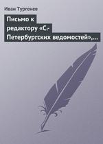 Письмо к редактору «С.-Петербургских ведомостей», 8/20 января 1870 г